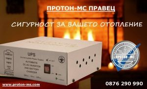 Uninterruptible Power Supply with Built-in Battery