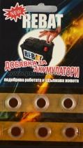 Защита и удължаване живота на акумулатора REBAT