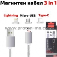Магнитен USB кабел телефон, micro USB, type C, iPhone